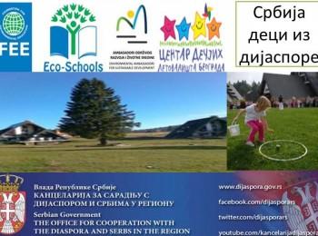 Србија деци из дијаспоре