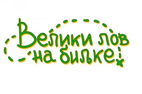 Veliki lov na biljke – četvrti ciklus u Eko-školama u Srbiji